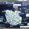 蓮生寺公園を歩く