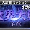 魔界大戦―序章―