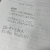 セルフライナーノーツ②Ordinary