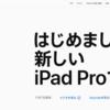 【一考】新型iPadPro発売からの今お得なiPadはどれ?