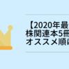 【2020年最新まとめ】株関連本を34冊から厳選・オススメ順に紹介!
