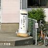 徳島線牛島駅の少年を守るポスト