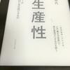 「生産性」伊賀泰代著 読書感想文&実践的実験始めます…