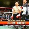 速報)三浦隆司VSミゲル・ローマン WBCタイトル挑戦者決定戦 三浦が最終回KO勝ち