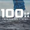 100記事達成記念! 【ブログタイトル変更しました。】
