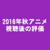 2016年秋アニメ(10月放送開始・12月放送終了)おすすめランキング