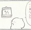 4コマ漫画「エイプリルフール」