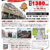 ロワールマンション南福岡1|リフォーム済みマンション