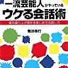 480 8冊目『一流芸能人がやっているウケる会話術』