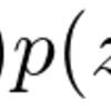 ベイズ混合モデルにおける近似推論① ~変分近似~