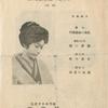 石川 金沢市香林坊 / 松竹座 / 1924年 2月22日