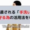 今見直される「手洗い」 命を守る為の活用法を考える