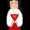お伊勢参り・月読宮&倭姫宮の巻