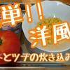 簡単!!「トマトとツナの炊き込みご飯」を作ってみた♪