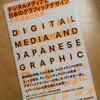 『デジタルメディアと日本のグラフィックデザイン――その過去と未来』(誠文堂新光社)
