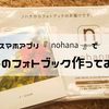 スマホアプリ『nohana(ノハナ)』でフォトブックを無料で作ったよレビュー!