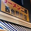 ニンニク入れますか?の旅  板橋区 西台駅前店の巻