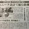 オトナリラボが京都新聞(1月12日朝刊)に掲載されました。