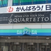 NEWS LIVE TOUR 2016 QUARTETTO 初参戦記