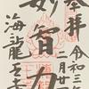 御朱印集め 海龍王寺(Kairyuouji):奈良