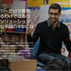 Chrome Report|Episode 2|#Chromebook × 学習塾(Chromebook を採用した理由:#Classroom(#GoogleForEdu)サービスを利用するための最適デバイス)