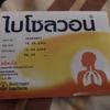 タイで購入した咳止め