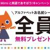 【お得情報】ベネッセアルファベットお名前シールをGET!