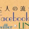「ネットに強い」ひとほどフェイスブックは使いづらい