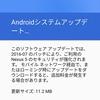 Nexus 5はAndroid Nにアップデートされるか