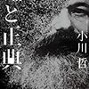 第162回直木三十五賞ノミネート作品