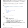 VS code の拡張機能を使ってMarkdownファイルからPDF/HTMLドキュメントを作成する(Windows)