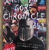 ジャーマン・ゴア クロニクル ドイツ残酷ホラー30年史 Vol.1