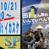 SP水曜劇場 第252回 ArtistUnitイカスケ『田所さん家のいんでぃぺんでんすでぃ!』
