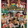 【プレビュー】11/23三田興行とA-SIGN興行、来週の国内興行での注目試合をピックアップ!