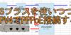 V6プラスを使いつつIPV4でPPPoE接続する