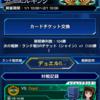 【遊戯王デュエルリンクス】リミットレギュレーション・スキル変更後の新環境について