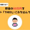 【驚きの利回り】50万円をロボアド「THEO」にぶちこんでみた!運用実績を暴露する
