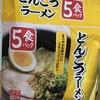 業務スーパーの袋ラーメン!いわて醬油『とんこつラーメン』を食べてみた!