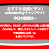 第326回【おすすめ音楽ビデオ!】UNIVERSAL MUSIC JAPANの謎の動画! 傑出したキャンペーンかもしれないので、ぜひこのタイミングでご覧ください!…な、毎日22:30更新のブログです。