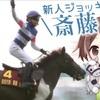 【2019年新人ジョッキー①】斎藤新騎手と関東の新人騎手