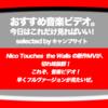 第369回【おすすめ音楽ビデオ!】Nico touches the Walls の新作MVが「今日これ!」。なぜなら、ロックの楽しさ・バカっぽさが表現されているから!子供がやりたいことだよ、これ!笑…で、最高!と思った、毎日22:30更新のブログです。e