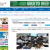 【メディア掲載】ICT教育ニュース:「先生のための教育ICT冬期講習会2018@仙台」12月15日開催(2018年12月1日)
