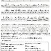 [オーケストラ・スタディの運指と弓付け&両者のトレーニング]付録{左手の第3番目の薬指}