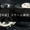 【動画】基礎練習について②ハーモニックマイナー編【TAB譜】