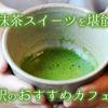 絶品抹茶スイーツが堪能できる京都駅のおすすめカフェ10選