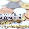 ビジネスで活かすニューノーマルなお金の引き寄せ法