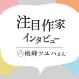 今月の注目作家インタビュー/桃峰ツユハさん(2021年7月)