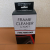 【購入記録】FRAME CLEANER for MATT