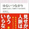 【本日発売!】本田直之さん著『ゆるいつながり』はこれからの新時代に生きていくすべての人に必要な本でした!!