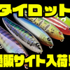【DRANCKRAZY】貫通ワイヤー採用の遠投仕様ペンシルベイト「タイロット」通販サイト入荷!